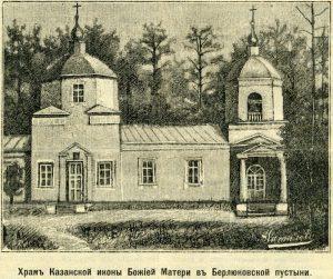 Казанский храм. Литография из журнала Кормчий. 1907 год