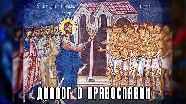 Диалог о Православии: Исцеление больных