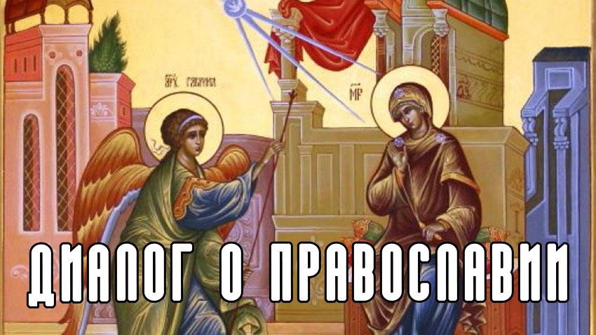 о Благовещении Пресвятой Богородицы