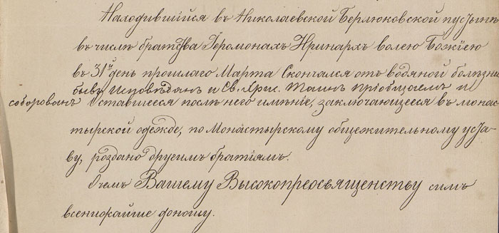 Донесение о смерти о. Иринарха
