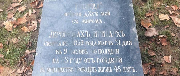 Памятник иеромонаху Иринарху
