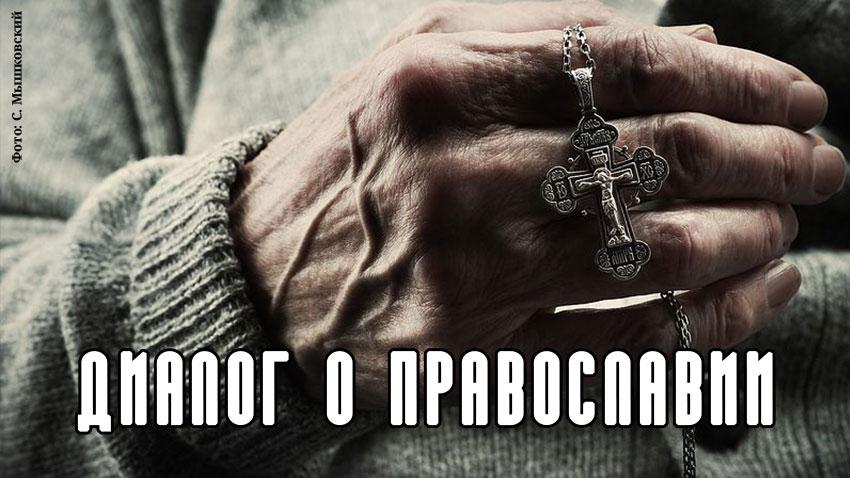Диалог о Православии 26.04.2017 Зачем нам вера?