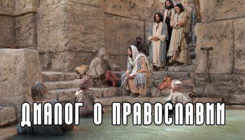 Диалог о Православии: Как спасти душу
