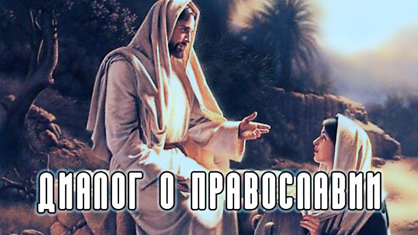 Как познать Бога?