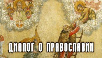 О преподобном Иоанне Лествичнике