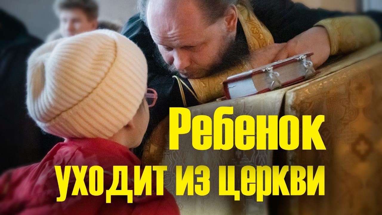 игумен Евмений (Лагутин) отвечает на вопрос, почему ребенок уходит из Церкви