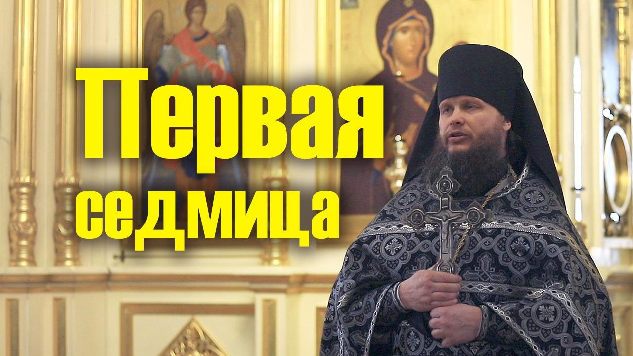 Проповедь игумена Евмения (Лагутина) на Литургии Преждеосвященных Даров в среду первой седмицы Великого поста