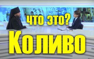 Игумен Евмений, настоятель Николо-Берлюковского монастыря на Щелковском ТВ подробно рассказал историю возникновения традиции освещения колива.