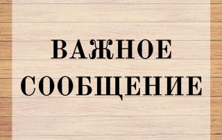 Продляется режим ограничения доступа на территорию храмов и монастырей Московской епархии