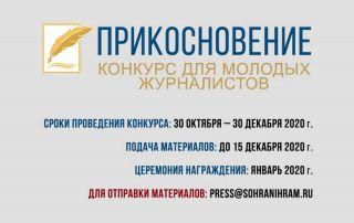 Конкурс для молодых журналистов «Прикосновение»