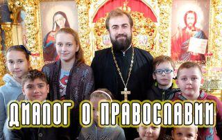 «Диалог о православии» от 27.01.2021 (о наследственности)
