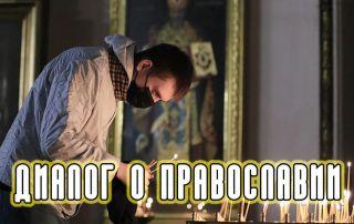«Диалог о Православии» от 20.01.2021 (Цена жизни)
