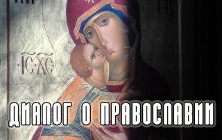 «Диалог о Православии» от 03.02.2021 (Заповедь Богородицы)