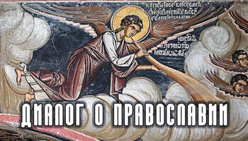 «Диалог о православии» от 31.03.2021 (Апокалипсис)