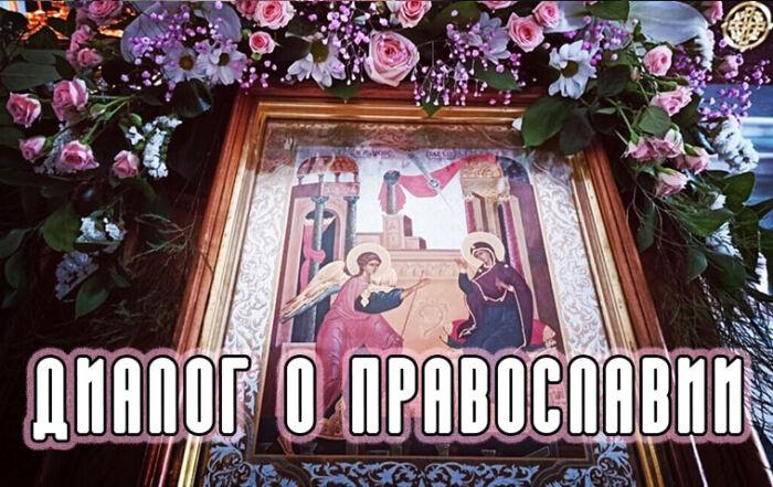 «Диалог о православии» от 07.04.2021 (Радуйся, Благодатная!)