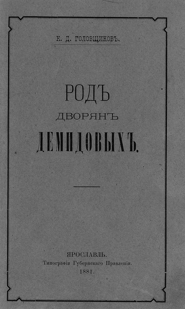 Книга К.Д.Головщикова о роде Демидовых