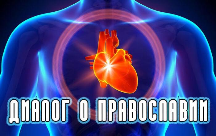«Диалог о Православии» от 19.05.2021 (Сердце человека)