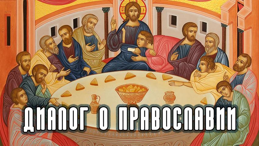 «Диалог о православии» от 28.04.2021 (Тайная Вечеря)