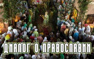 «Диалог о православии» от 23.06.2021