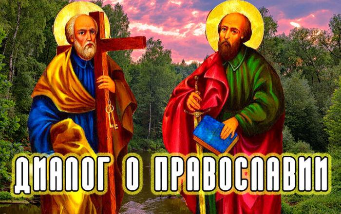 «Диалог о православии» от 30.06.21 (Апостолы)