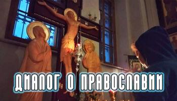«Диалог о православии» от 20.10.2021 о доверии Богу