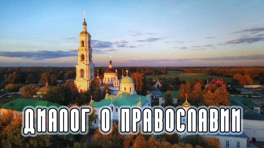 «Диалог о православии» от 06.10.2021 (Кто мы?)